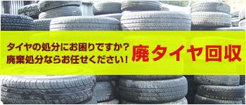廃タイヤ回収