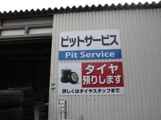 タイヤ販売画像3
